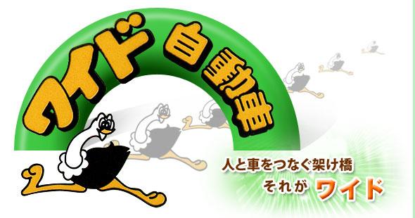 静岡県静岡市にあるワイド自動車販売株式会社。自動車の販売やワイド自動車独自の車検・点検などのメンテナンスをしている。東京海上日動の自動車保険・損害保険・生命保険・個人年金の取り扱いをしている。
